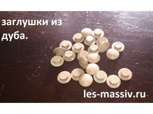 Заглушки из дуба 14 мм