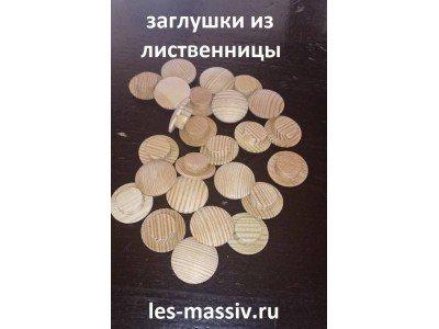 Заглушки из лиственницы 8 мм