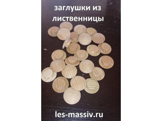 Заглушки из лиственницы 14 мм