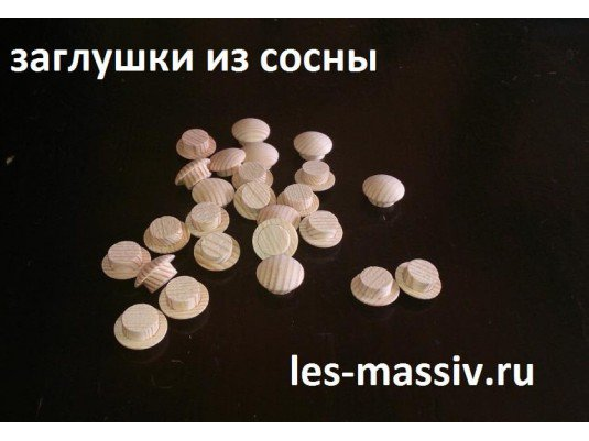Заглушки из сосны 14 мм