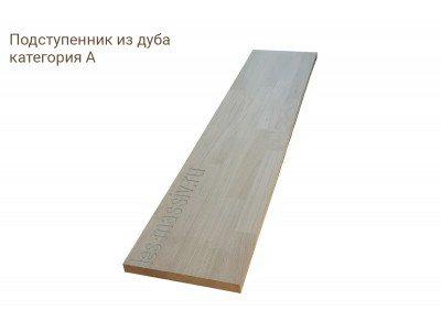 Подступенник из дуба категория А 20х200х1500