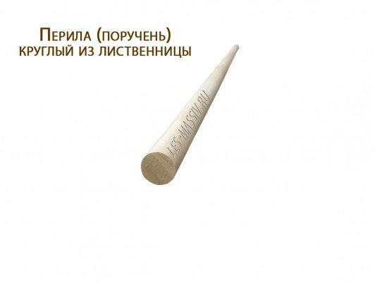 Перила (поручень) круглый, из лиственницы без сучков, диаметр 50 мм 2000м