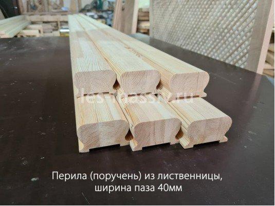 Перила из лиственницы без сучков, под (40) балясину, 3600мм