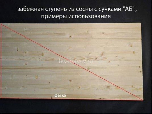Ступень забежная из сосны категория АВ 40х500х1500